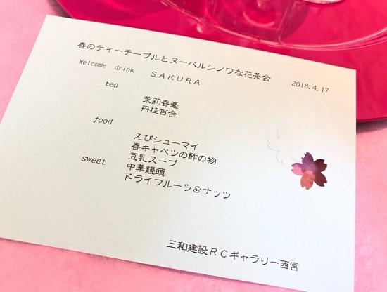 花茶会メニュー