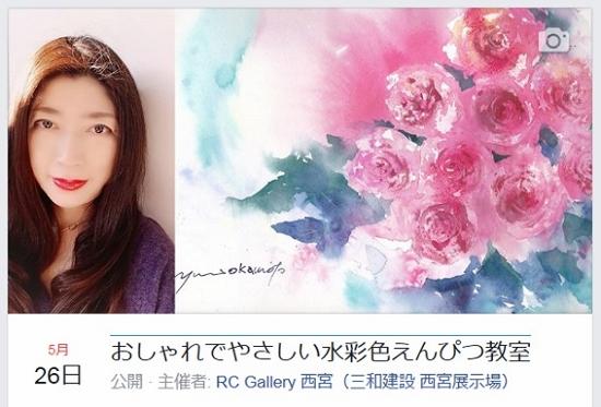 5.26 水彩色えんぴつ画教室開催