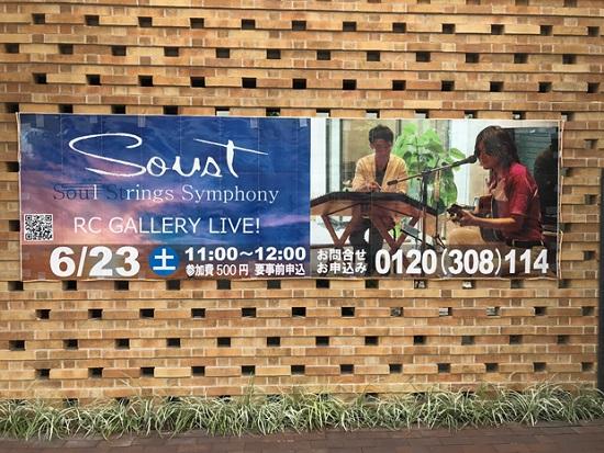 "6.23RCギャラリーイベント""Soust(ソウスト)""ライブを開催"