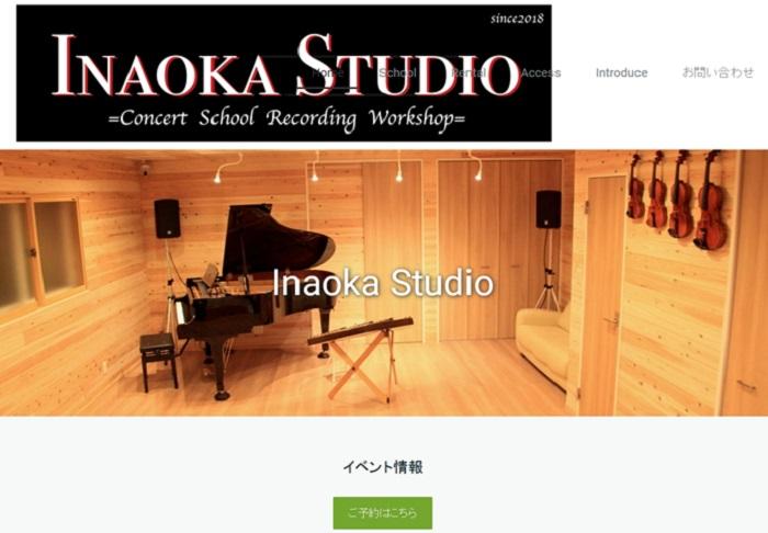 宝塚に今年オープンしたばかりの稲岡さんのスタジオ