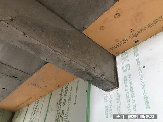 天井 熱橋用断熱材