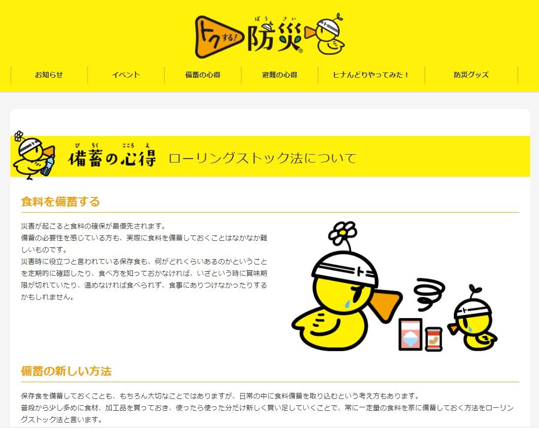 一般財団法人 日本気象協会「トクする!防災」ページより引用