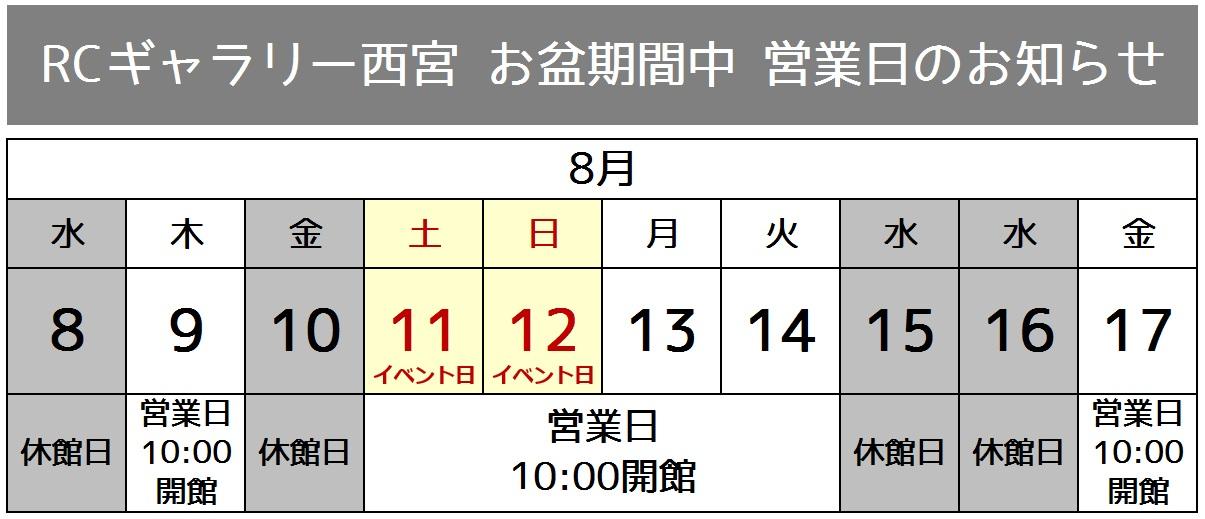 2018.8月お盆営業日