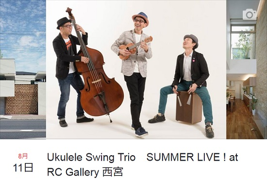 8.11PM Ukulele Swing Trio SUMMER LIVE ! at RC Gallery 西宮
