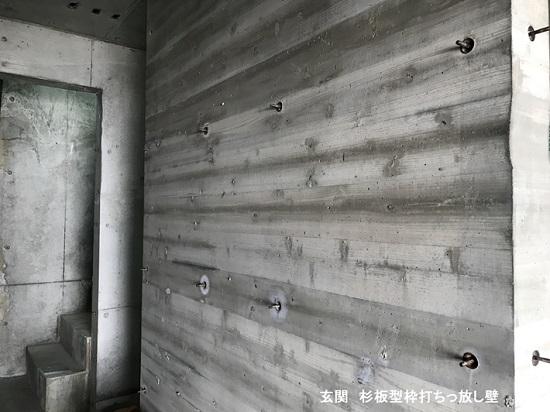 玄関 杉板型枠打放し壁
