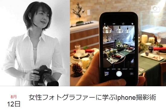 8.12PM女性フォトグラファーに学ぶIphone撮影術