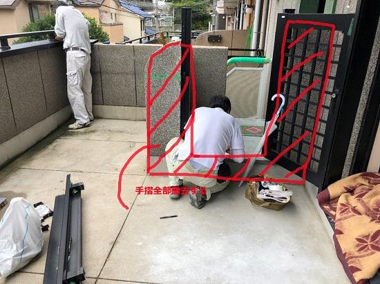 エントランスを広げるため手摺壁の撤去