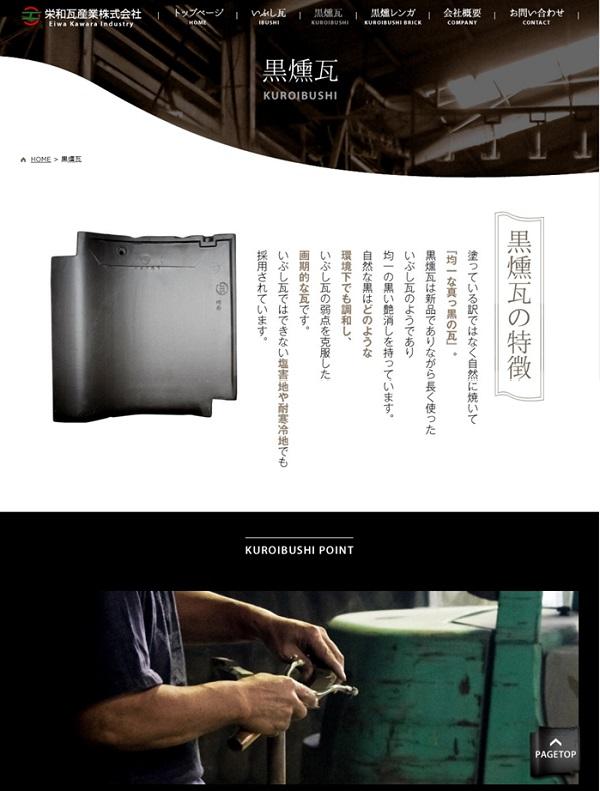 栄和瓦産業株式会社HP