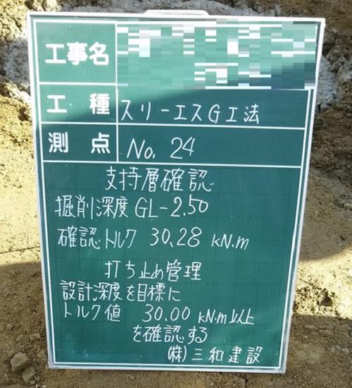 地盤改良方法の確定には現場確認が不可欠②