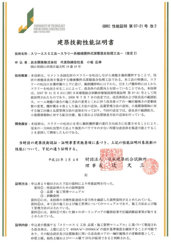 スリーエスG工法は(財)日本建築総合試験所「建築技術性能証明」を取得