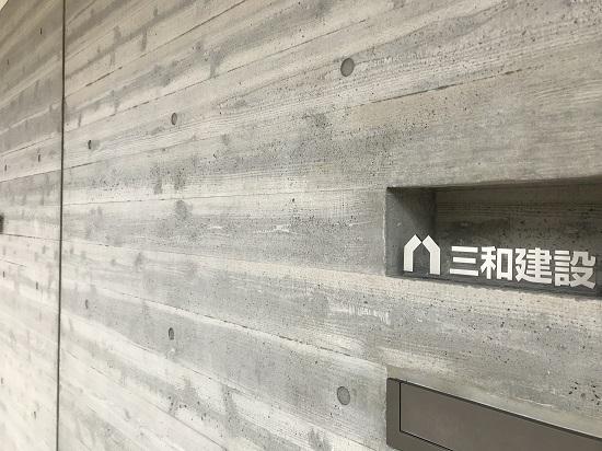 杉板型枠打ちっぱなし壁