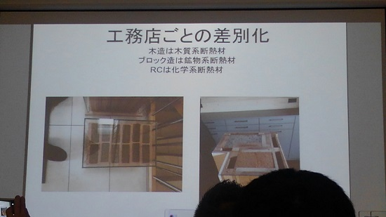 環境先進国ドイツの現状 断熱材も工法別で決められています