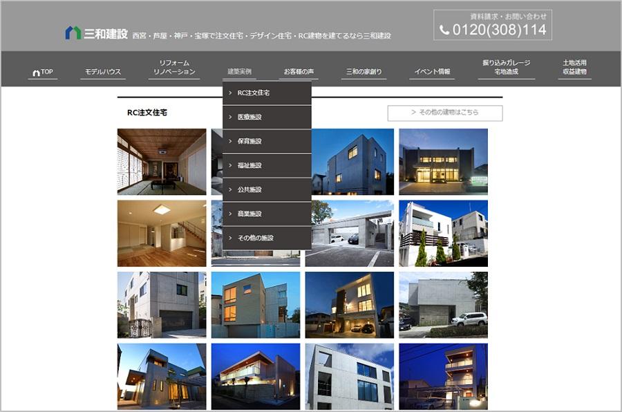 三和建設鉄筋コンクリート専用HP【施工例ページ】