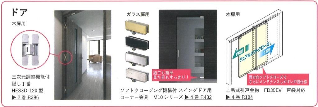 ドア【スガツネ工業様カタログより引用】