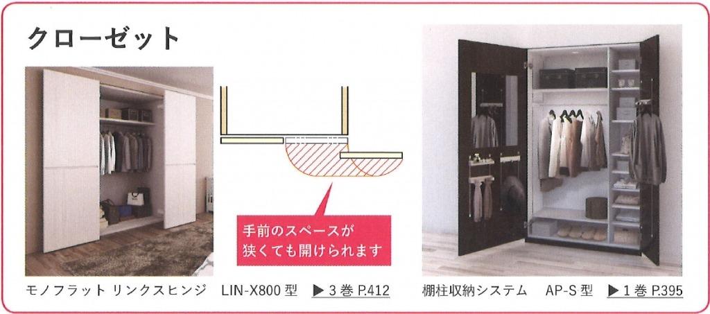 クローゼット【スガツネ工業様カタログより引用】