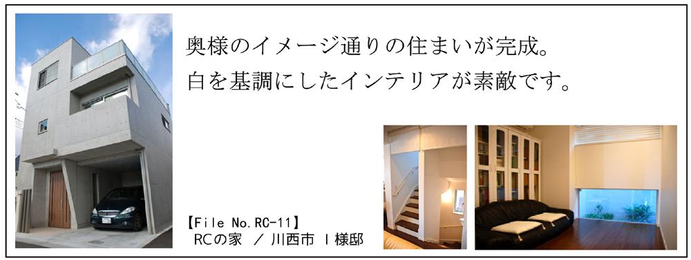 川西I様邸title