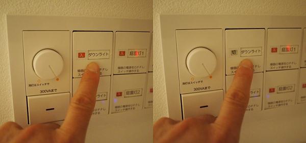 点灯の有無を確認できるように「入・切」表示付
