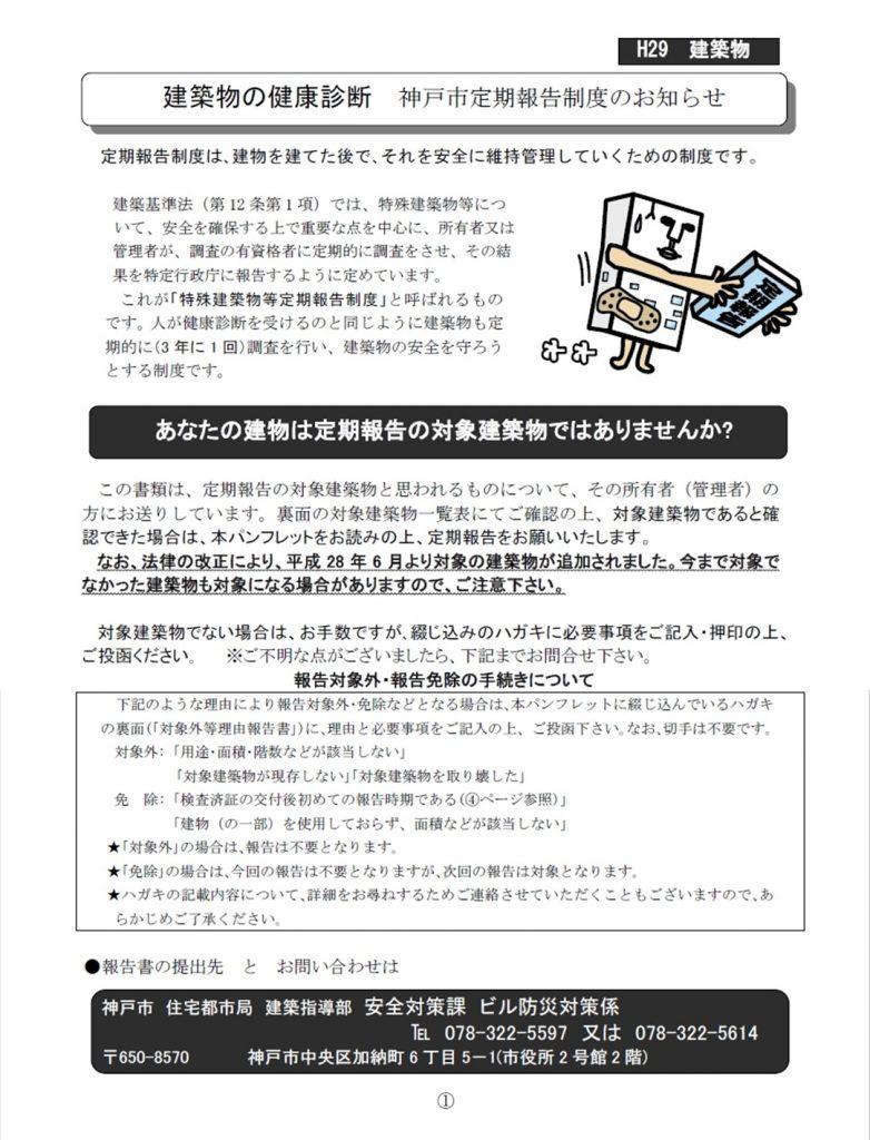 建築物の健康診断(神戸市HPより)