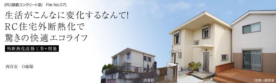 file no.07 西宮市O様邸