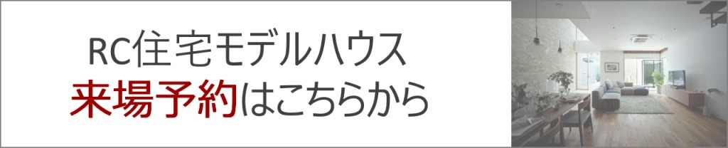 RCギャラリー西宮モデルハウス来場予約