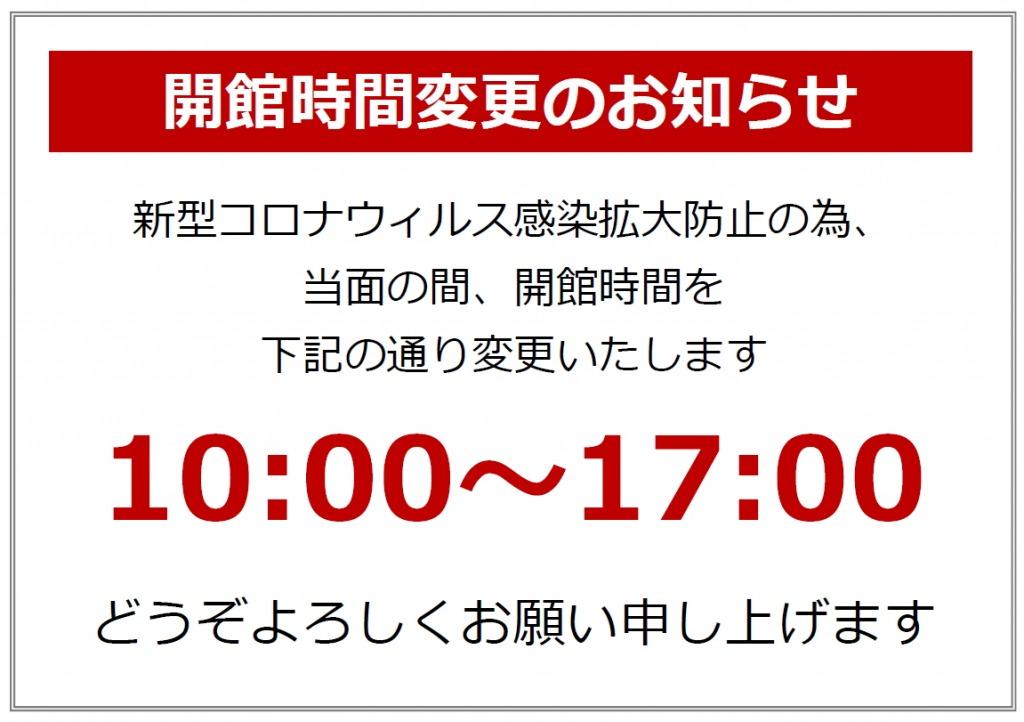 RCギャラリー西宮 開館時間変更のお知らせ(延長)