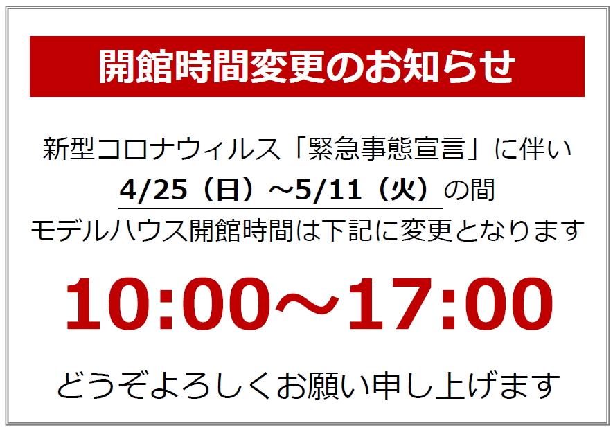 2021.4.25-5.11開館時間変更 お知らせ