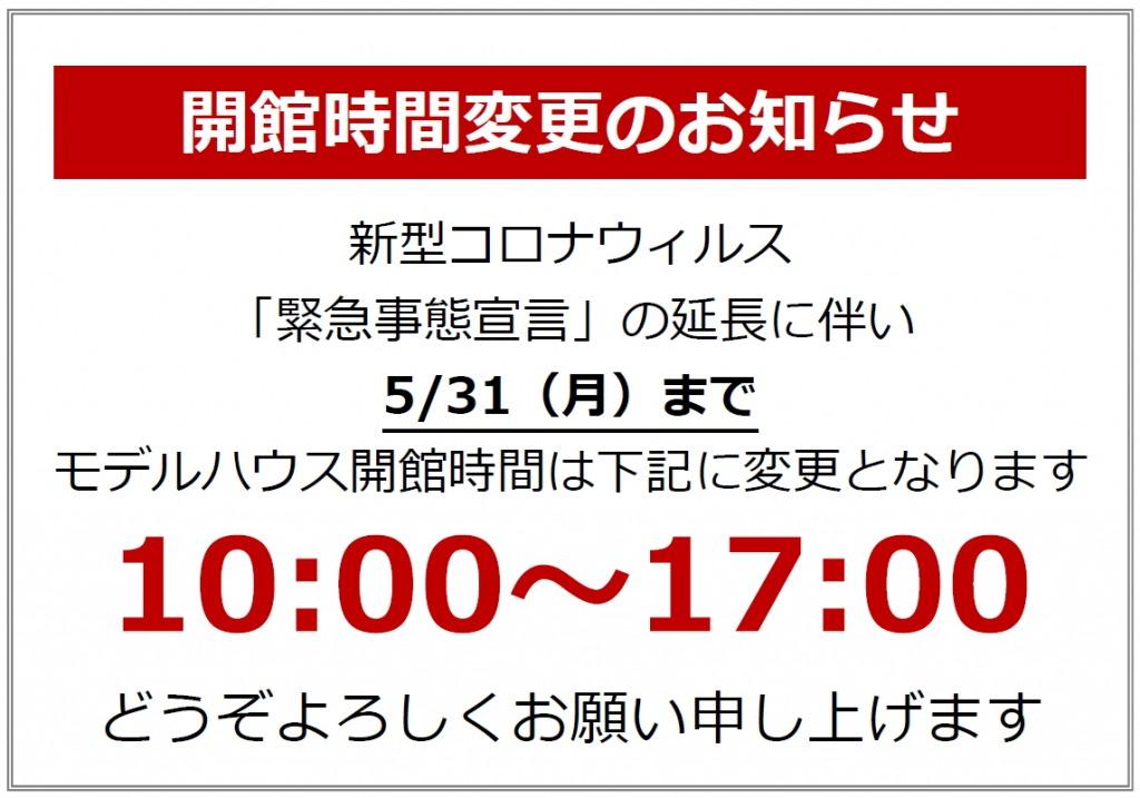 5.31まで開館時間変更のお知らせ【延長】
